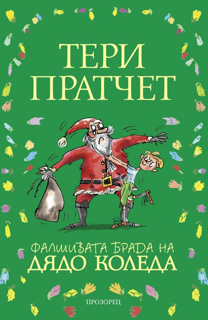 Book Cover: Фалшивата брада на Дядо Коледа