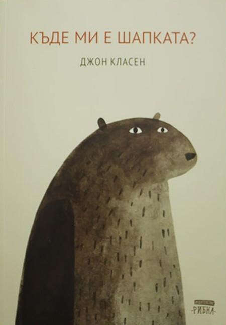 Book Cover: Къде ми е шапката?