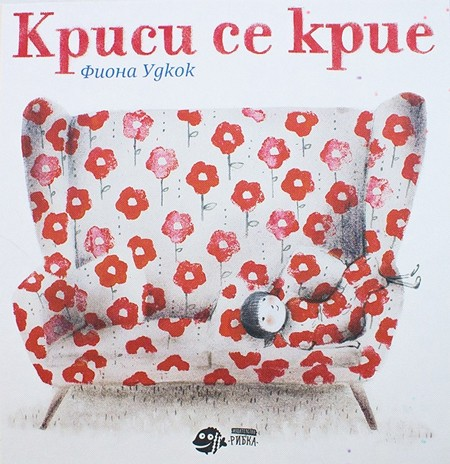 Book Cover: Криси се крие