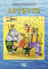 Book Cover: Артисти