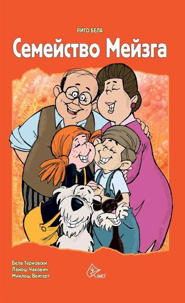 Book Cover: Семейство Мейзга: Хроника с картинки от малкия екран