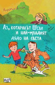 Book Cover: Аз, котаръкът Шеви и най-младият дядо на света