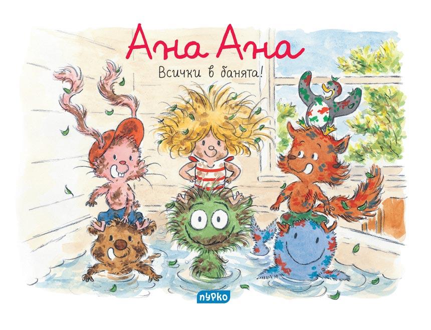 Book Cover: Ана Ана. Всички в банята!