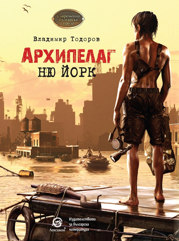 Book Cover: Архипелаг Ню Йорк