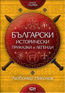 Корица: Български исторически приказки и легенди