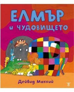 Book Cover: Елмър и Чудовището