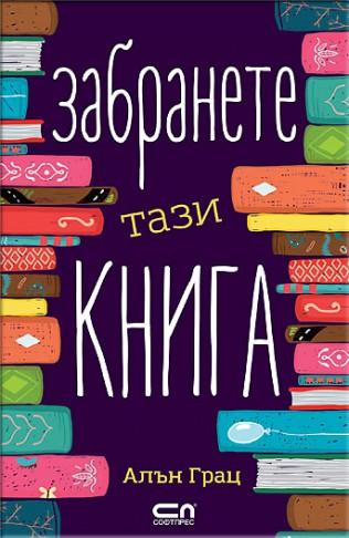 Book Cover: Забранете тази книга