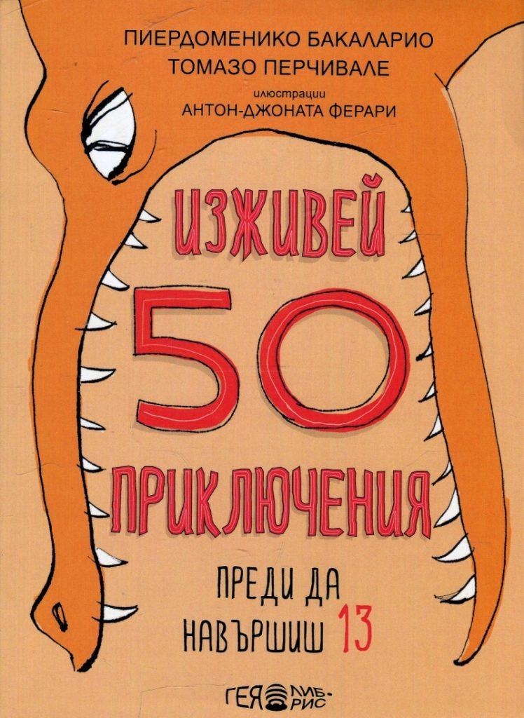 Book Cover: Изживей 50 приключения, преди да навършиш 13