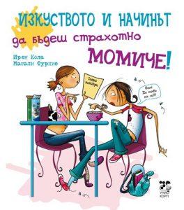 Book Cover: Изкуството и начинът да бъдеш страхотно момиче!