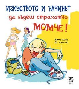 Book Cover: Изкуството и начинът да бъдеш страхотно момче!