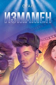 Book Cover: Измамен