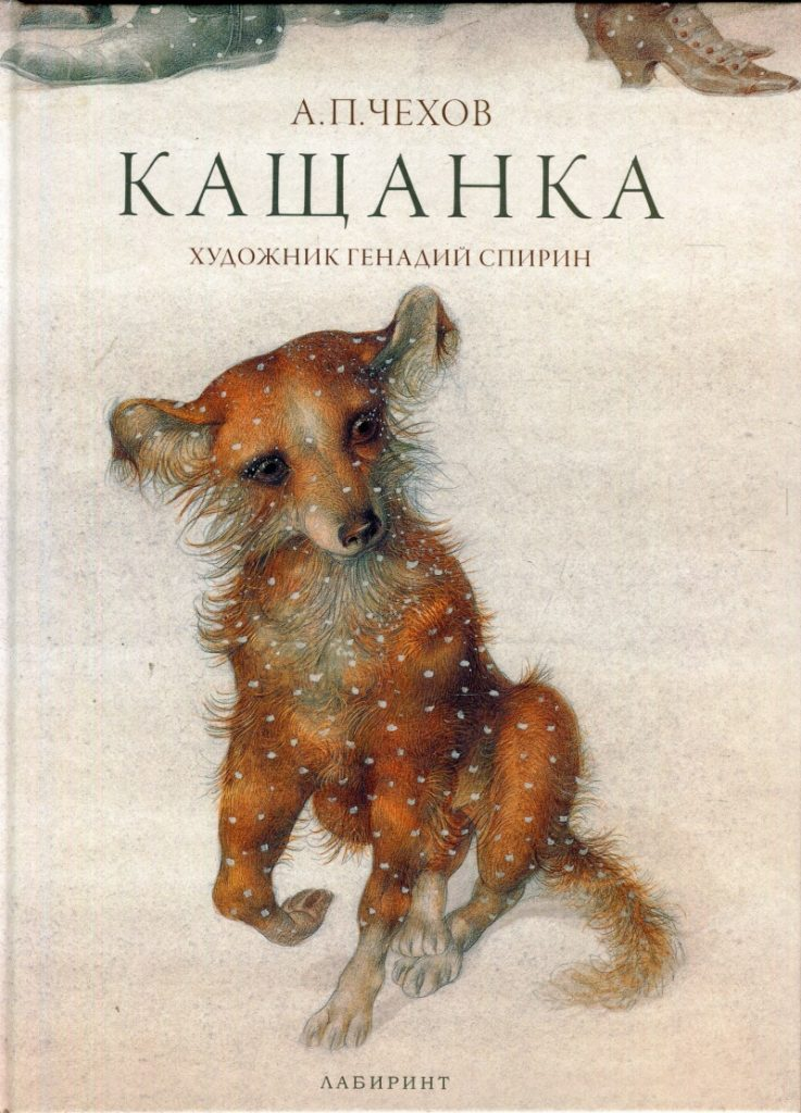 Book Cover: Кащанка