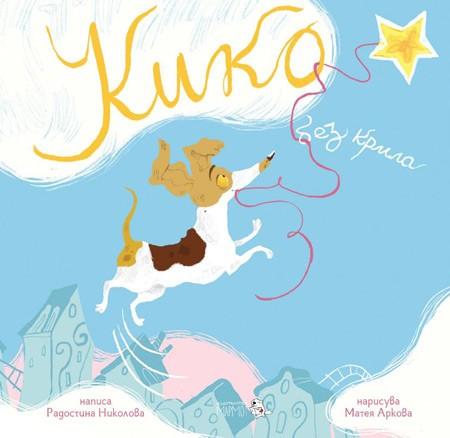 Book Cover: Кико без крила