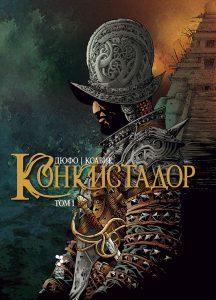 Book Cover: Конкистадор (комикс)