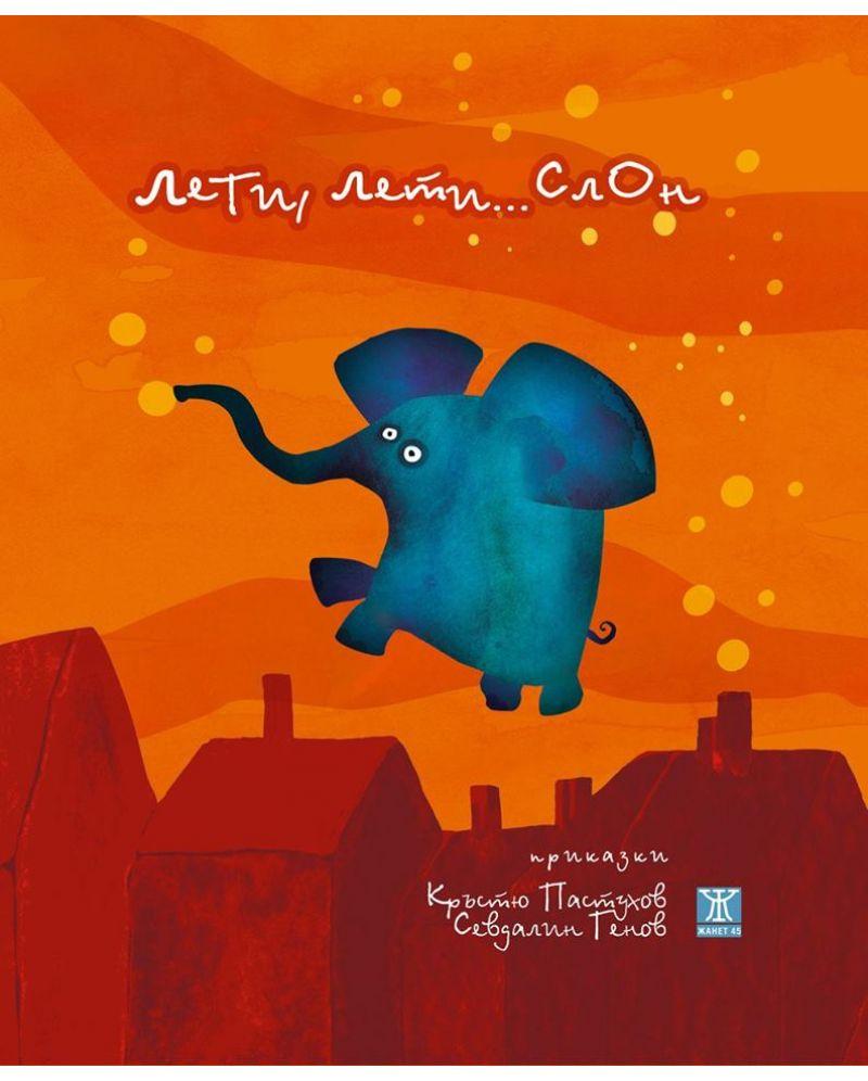 Book Cover: Лети, лети слон