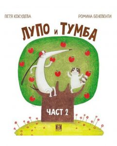 Book Cover: Лупо и Тумба (част 2)