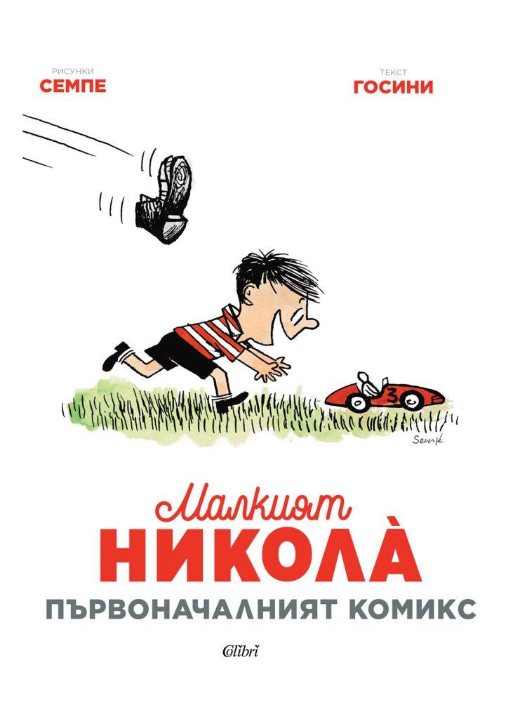 Book Cover: Малкият Никола. Първоначалният комикс