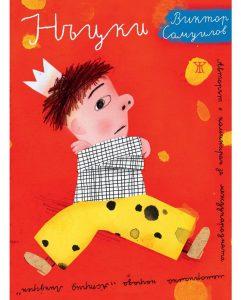 Book Cover: Нъцки