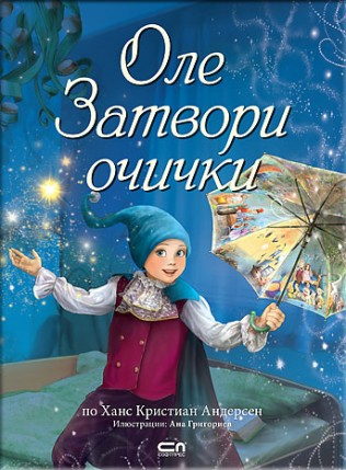 Book Cover: Оле Затвори очички