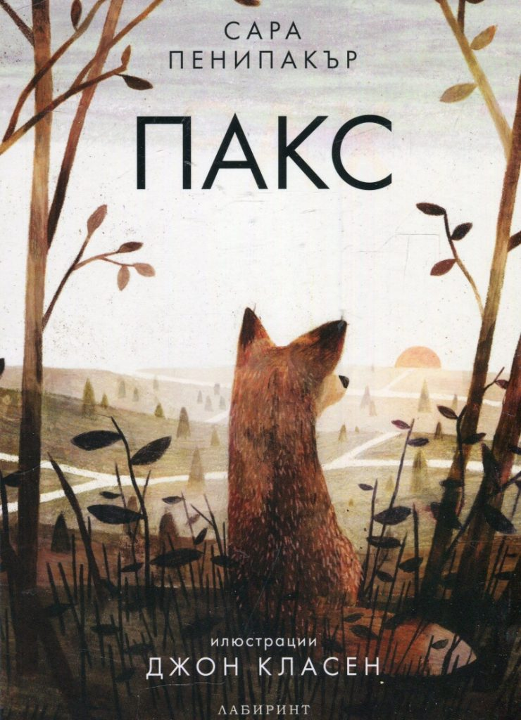 Book Cover: Пакс