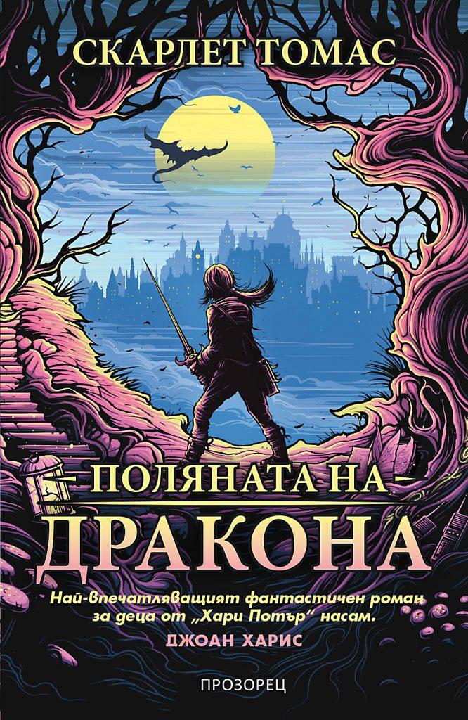 Book Cover: Поляната на дракона