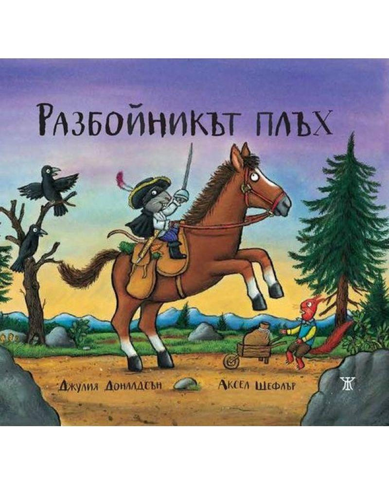 Book Cover: Разбойникът Плъх
