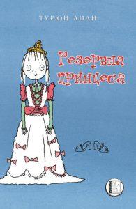 Book Cover: Резервна принцеса