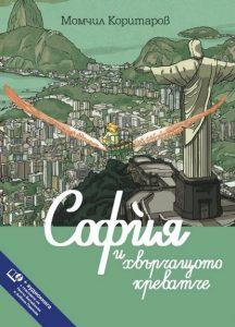 Book Cover: Софùя и хвърчащото креватче