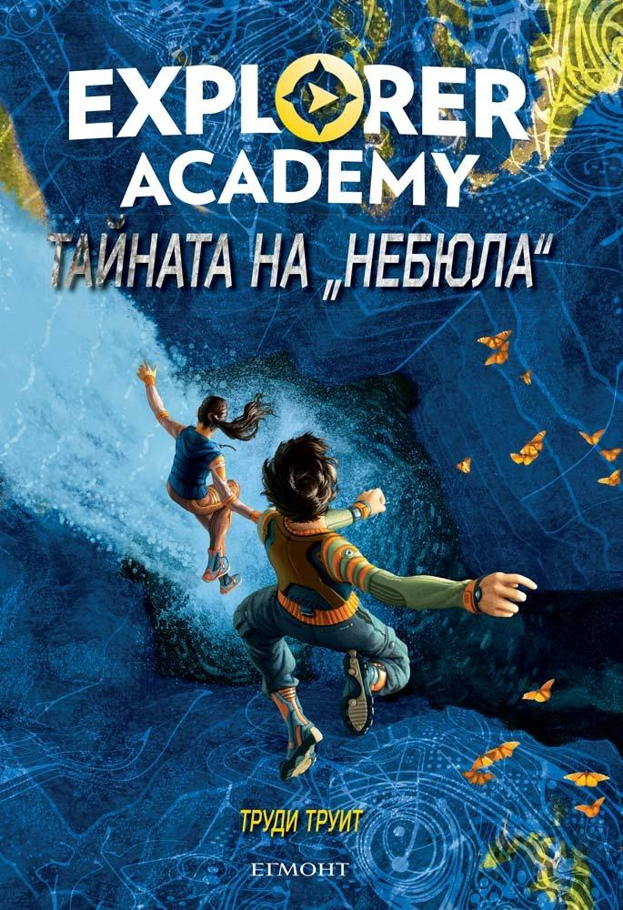 "Book Cover: Тайната на ""Небюла"""