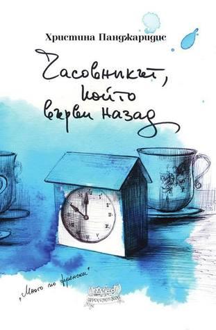 Book Cover: Часовникът, който върви назад
