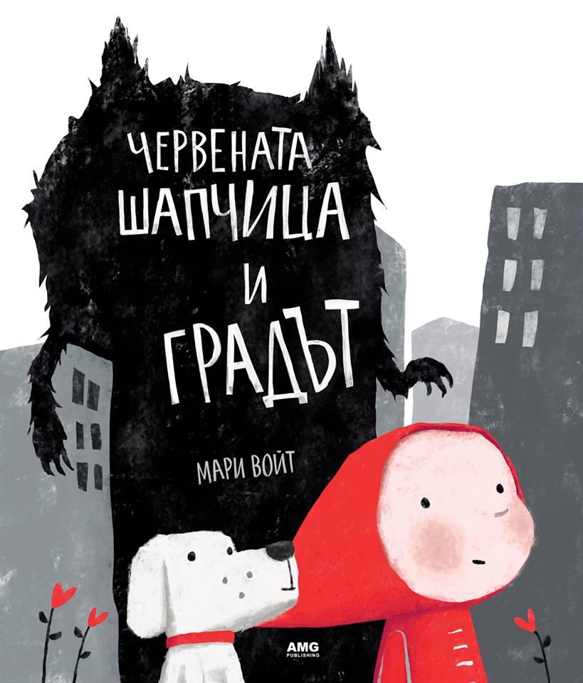 Book Cover: Червената шапчица и Градът
