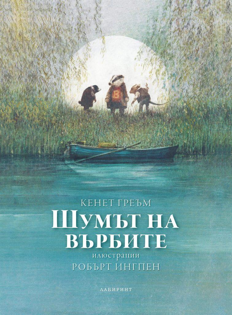 Book Cover: Шумът на върбите (адаптирано издание)