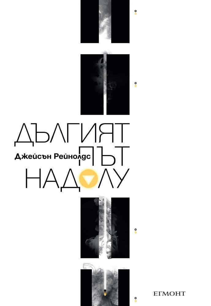 Book Cover: Дългият път надолу