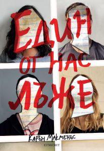 Book Cover: Един от нас лъже