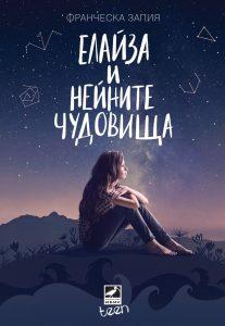 Book Cover: Елайза и нейните чудовища