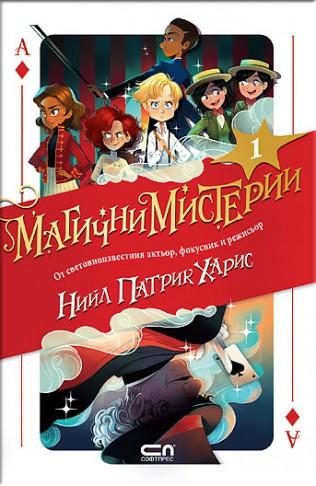 Book Cover: Магични мистерии