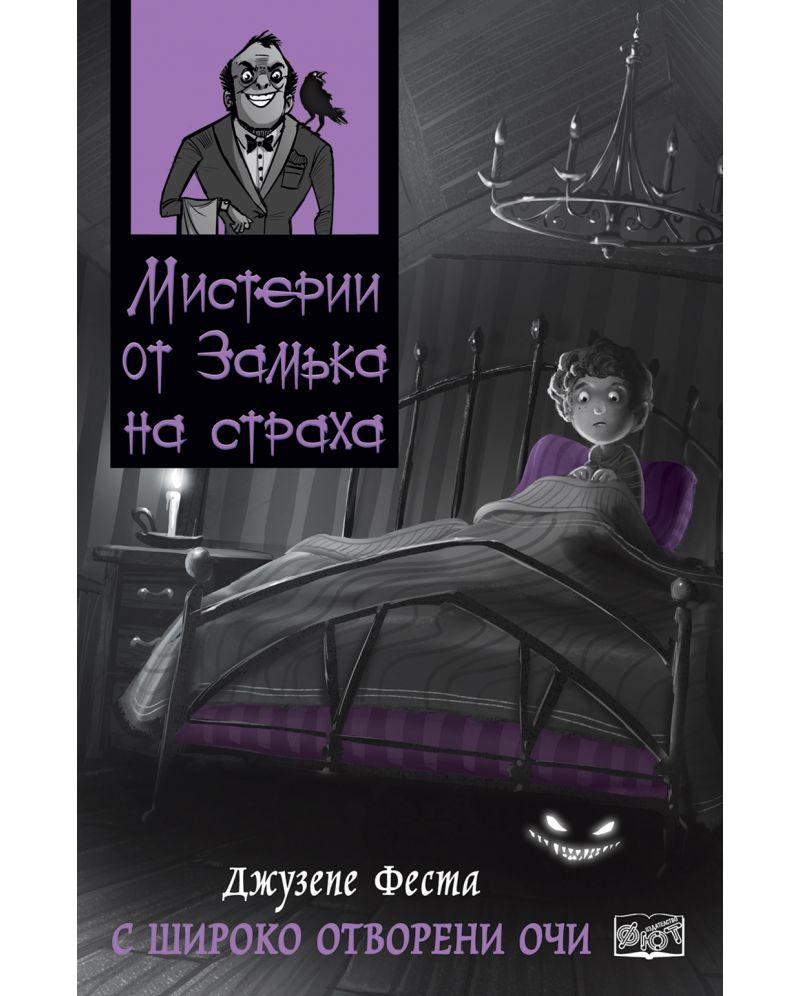 Book Cover: Мистерии от Замъка на страха. С широко отворени очи