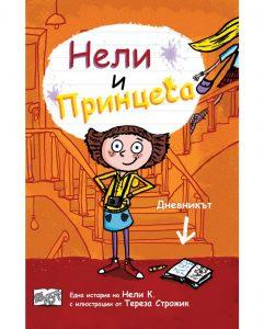 Book Cover: Нели и Принцеса. Дневникът