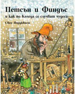 Book Cover: Петсън и Финдъс и как по Коледа се случват чудеса