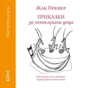 Book Cover: Приказки за непослушни деца