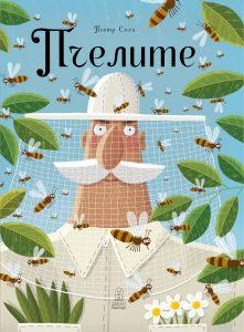Book Cover: Пчелите