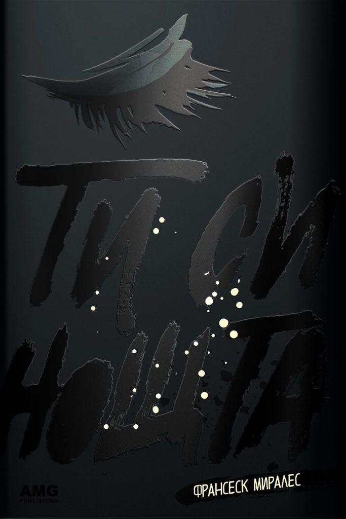 Book Cover: Ти си нощта