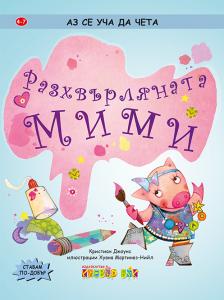 Book Cover: Разхвърляната Мими