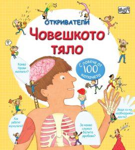 Book Cover: Откриватели: Човешкото тяло