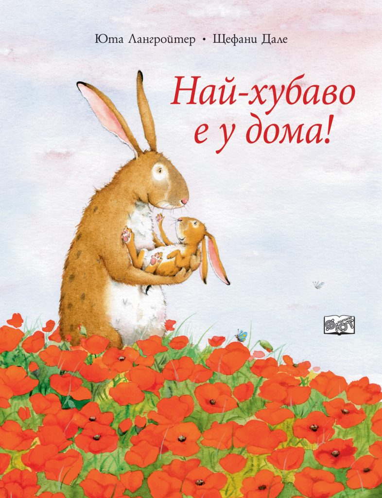 Book Cover: Най-хубаво е у дома