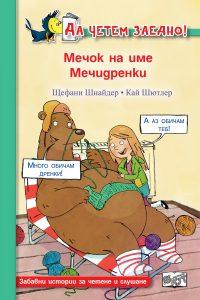 Book Cover: Мечок на име Мечидренки