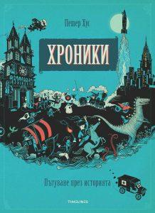 Book Cover: Хроники