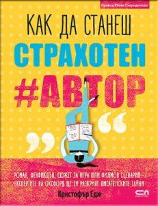 Book Cover: Kак да станеш страхотен #автор
