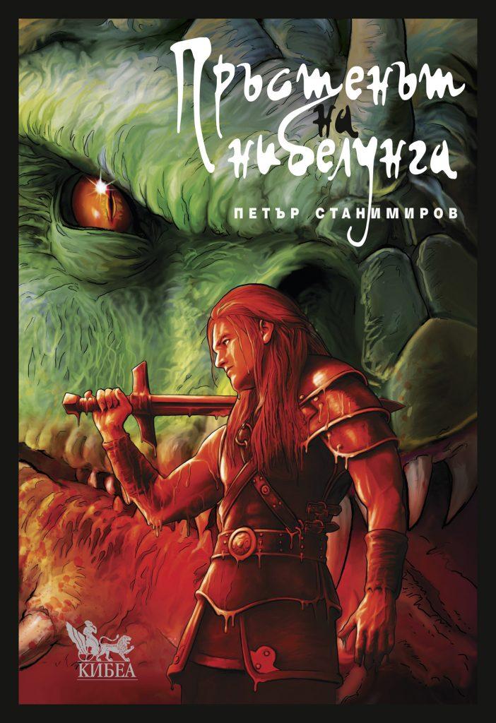 Book Cover: Пръстенът на нибелунга (комикс)