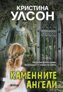 Book Cover: Каменните ангели